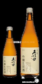 久保田 千寿 吟醸生原酒 1月限定出荷