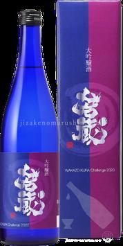 若蔵 大吟醸酒 KURA Challenge2020