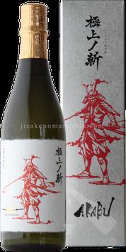 赤武(あかぶ) -AKABU- 純米大吟醸 極上ノ斬