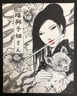 YUMIKO KAYUKAWA - Sister Lioness