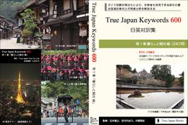 True Japan Keywords 600 第1集「暮らしと観光編」