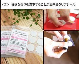 ピタッとアロマクリア(香りなし)貼るアロマシール10枚入