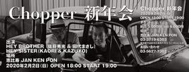 ★CHOPPER☆新年会LIVE♫★