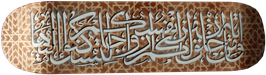 SOURATE AR RUM 21