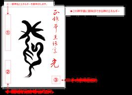神字画 - 光