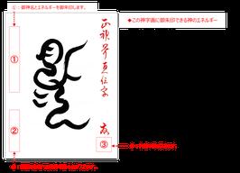 神字画 - 発