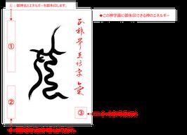 神字画 - 気