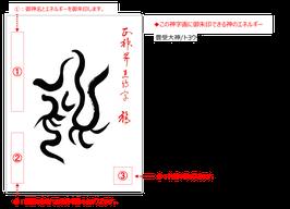 神字画 - 福