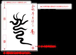 神字画 - 寿