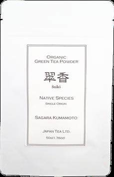 「翠香」 オーガニック粉末緑茶