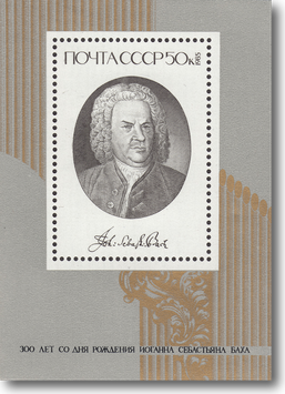 Miniature Stamp Sheet from Soviet Union: The 300th Birthday of Johann Sebastian Bach, 1985