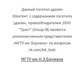 Свитшот | МГТУ им.Н.Э.Баумана