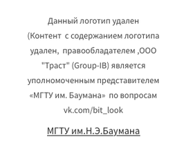 Худи  |  МГТУ им.Н.Э.Баумана