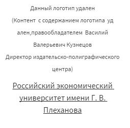Футболка |  Российский экономический университет имени Г. В. Плеханова