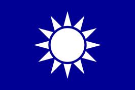 Kuomintang Flag - 中國國民黨