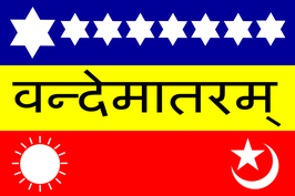 Free India Movement (1907) Flag