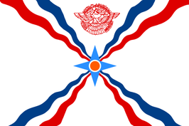 Assyrian Peoples Flag