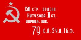 Soviet Victory Banner (1945)