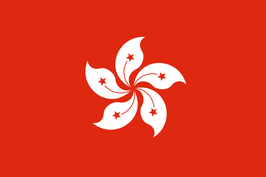 Hong Kong (SAR) Flag / 香港