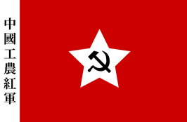 Chinese Workers and Peasants Red Army Flag - 中國工農紅軍