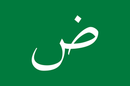 Arabic Language Flag