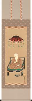 掛軸「弘法大師」神村紫邦 尺五立