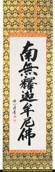 掛軸「釈迦名号」南無釈迦牟尼仏