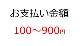 お支払いカート(100~900円)