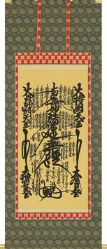 掛軸「日蓮曼荼羅」