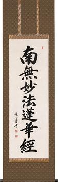 掛軸「日蓮名号」南無妙法蓮華経