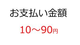 お支払いカート(10~90円)