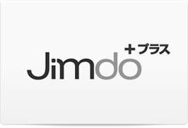 Jimdoプラスの年間使用料