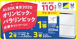 東京2020オリンピック懸賞-ALSOKキャンペーン