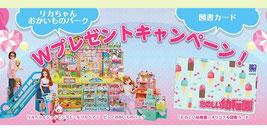 玩具懸賞-講談社-リかちゃん玩具-プレゼント