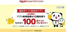 rakuten-superpointscreen-アプリプレゼント