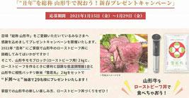 山形県懸賞-山形肉牛協会プレゼント