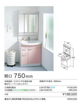 TOTO洗面化粧台 Aタイプ概算工事価格