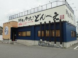居酒屋 開業 開店 厨房 キッチン 三栄コーポレーションリミテッド