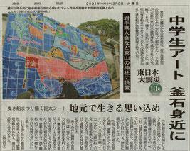 東日本大震災10年 中学生アート 釜石身近に(2021年3月9日 京都新聞朝刊)