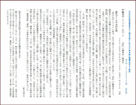 戸塚文子「旅行ブームの火付け役」