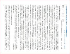 森秀子「女性初の神奈川県議会副議長」