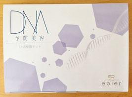 DNA予防美容のキット