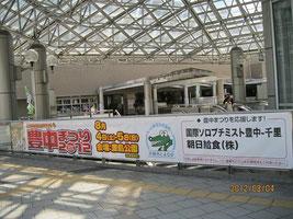 人口広場での  テント広告