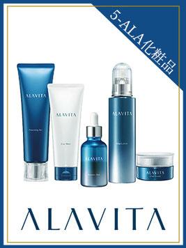 ALAVITA アラヴィータ 5-ALA ファイブアラ 5ALA 5アラ