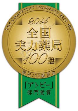 全国実力薬局100選「アトピー部門」 受賞