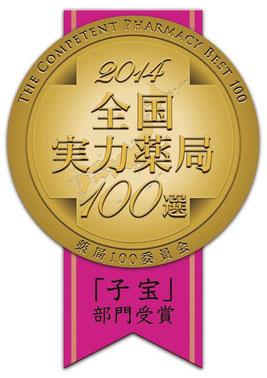 全国実力薬局100選「子宝部門」 受賞