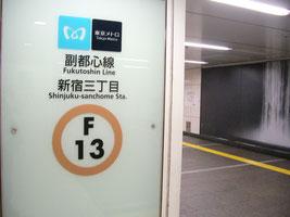 ①新宿三丁目駅新宿高島屋方面出口を出る。