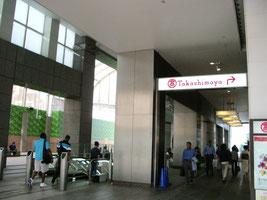 ②新宿高島屋前エスカレーターを下りて新南口出口へ。