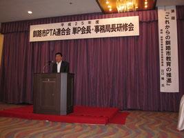 講師の釧路市教育委員会山口隆教育委員