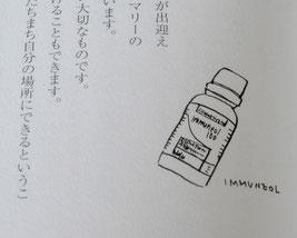 松浦弥太郎さんのイラスト-イムネオール100